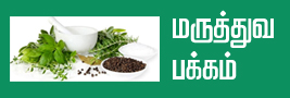 Dinakaran Tamil daily latest breaking news, tamil news, Tamil latest news, news in tamil- dinakaran