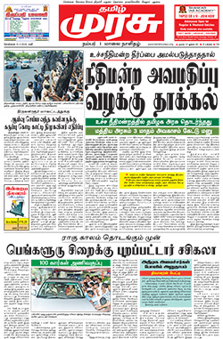 Tamil, Tamil News,Tamil News paper, Tamil Newspaper, Tamil daily news paper, Tamil daily newspaper, cinema