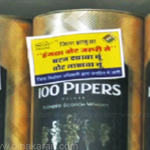 Election awareness sticker in liquor ... Do not forget to vote for 'drink' sons!