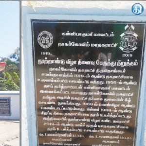 Collector's bus stop in Nagercoil re-unveils new inscription: Deleted Corporation Officer names