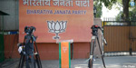 The value of the BJP's assets increased from Rs.123 crore to Rs 893 crore in 10 years