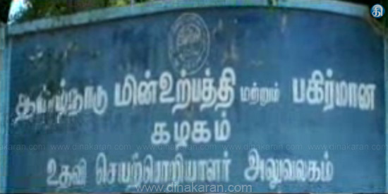 Employee shortage in Kanyakumari District Electricity Offices: Troubleshooting delay