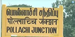 Salem Railway passenger demand to connect to Pollachi
