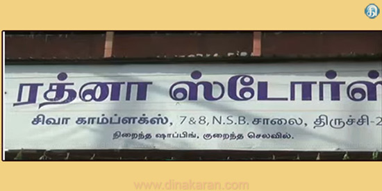 The sealed deposit of 223 shops including the Ratna Store in Trichy