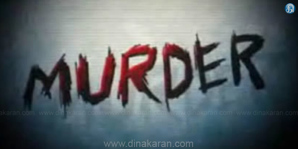 Raipuram dowry park Wage worker killed
