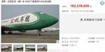 747 jets bought through online shopping