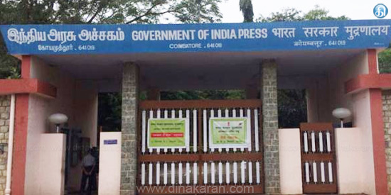 Union Government to close the government press in Coimbatore: Workers are strongly opposed