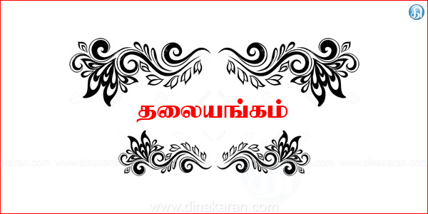 Tamil Nadu is a rich state. The population is 7.91 crore. Land area