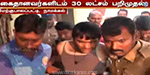 Northern state robbers captured in Namakkal: ATM broke up by showing off hand