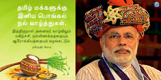Prime Minister Modi and Amit Shah to congratulate Tamils on Pongal festival