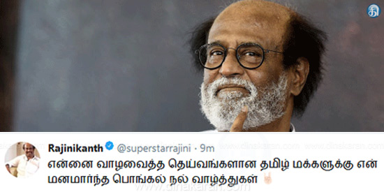 Rajinikanth, who was greeted by Pongal with Baba Trademark