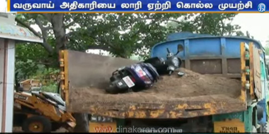 Attempt to kill the revenue officer who tried to prevent sand smuggling near Kamudi