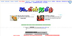Recognition for Tamil in Google