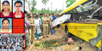 Karur near tragedy: college students on the bus and a van collided, including 3 of 4 killed