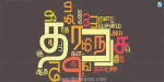 People who protected Tamil Language shouldnt be suffered