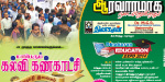News of the 3 -day educational exhibition started going at nantampakkam