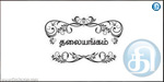 The recent change in the rule, the Tamils of Tamil overall expectation