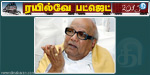 Not welcome Budget: Karunanidhi condemned