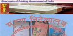 Trainee vacancies in the government printing office in New Delhi