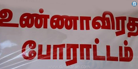 Image result for உண்ணாவிரத போராட்டம்