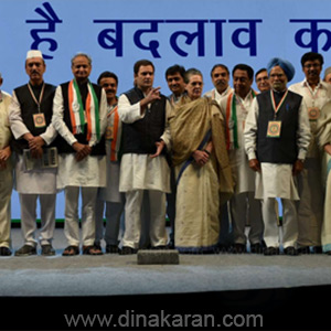 Congress84thNationalConference