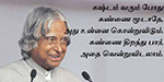Inspirational quotes by A P J Abdul Kalam