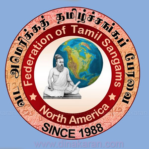 American Tamil Pioneer Awards 2017 - Announcement