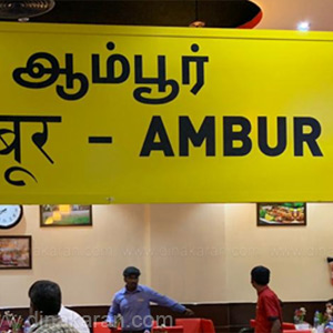 In Dubai Ambur Star Briyani Store was Opened