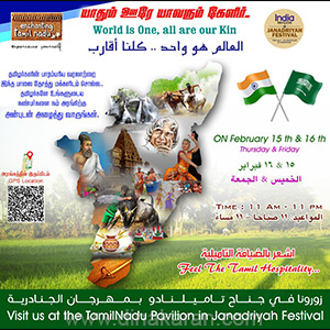 Tamil Cultural Forum in Saudi Arabia