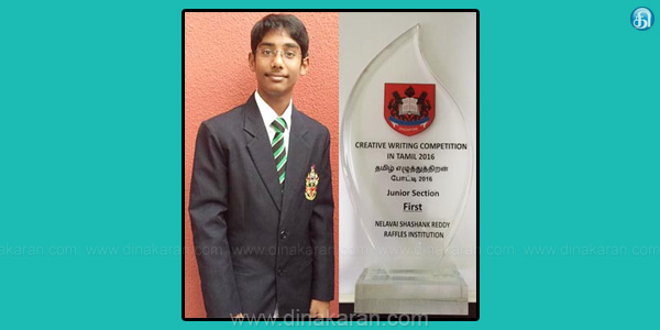 Tamil writing talent competition in Singapore: Tamil student award