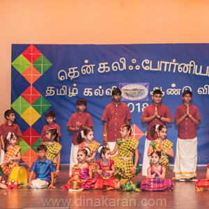 Tamil Kalvi Annual Day